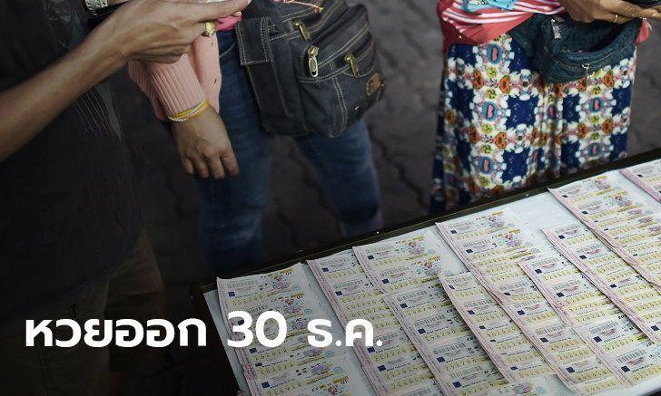 หวยเลื่อน! สลากกินแบ่งรัฐบาลงวดนี้ ออก 30 ธ.ค. รวยถ้วนหน้า-มีเงินใช้ก่อนปีใหม่