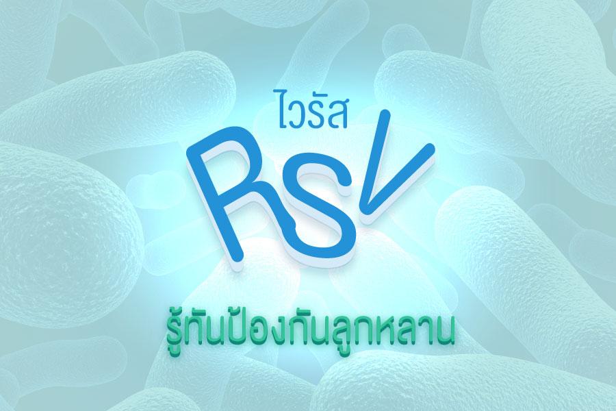 RSVไวรัสตัวร้าย